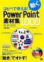 【中古】 コピペで使える!動くPowerPoint素材集1000 2010/2007/2003対応 /河合浩之【著】 【中古】afb