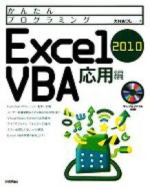 【中古】 Excel2010VBA 応用編 かんたんプログラミング/大村あつし【著】 【中古】afb
