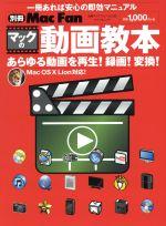 【中古】 別冊Mac fan マックの動画教本 /情報・通信・コンピュータ(その他) 【中古】afb