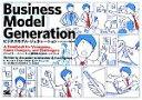 【中古】 ビジネスモデル・ジェネレーション ビジネスモデル設計書 ビジョナリー、イノベーターと挑戦者のためのハン…