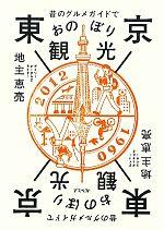 【中古】 昔のグルメガイドで東京おのぼり観光 /地主恵亮【著】 【中古】afb