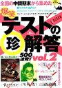 【中古】 爆笑テストの珍解答500連発!!(vol.2) /社会・文化(その他) 【中古】afb