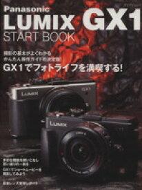 【中古】 Panasonic LUMIX GX1 START BOOK マイナビムック/趣味・就職ガイド・資格(その他) 【中古】afb