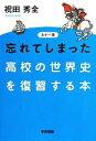 【中古】 カラー版 忘れてしまった高校の世界史を復習する本 /祝田秀全【著】 【中古】afb