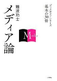 【中古】 メディア論 ブックガイドシリーズ基本の30冊/難波功士【著】 【中古】afb