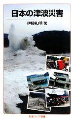 【中古】 日本の津波災害 岩波ジュニア新書/伊藤和明【著】 【中古】afb