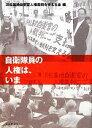 【中古】 自衛隊員の人権は、いま /浜松基地自衛官人権裁判を支える会【編】 【中古】afb