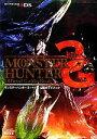 【中古】 モンスターハンター3G 公式ガイドブック /週刊ファミ通編集部【編】 【中古】afb