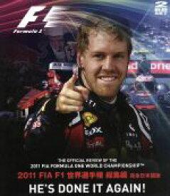 【中古】 2011 FIA F1 世界選手権総集編 完全日本語版(Blu−ray Disc) /(モータースポーツ) 【中古】afb