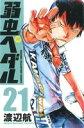 【中古】 弱虫ペダル(21) 少年チャンピオンC/渡辺航(著者) 【中古】afb