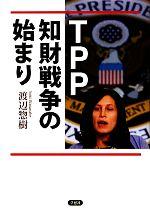 【中古】 TPP知財戦争の始まり /渡辺惣樹【著】 【中古】afb