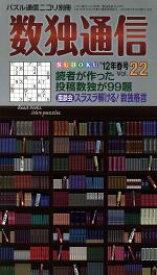 【中古】 数独通信(Vol.22) /趣味・就職ガイド・資格 【中古】afb