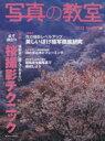 【中古】 写真の教室 No.48 日本カメラMOOK/趣味・就職ガイド・資格(その他) 【中古】afb