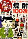 【中古】 酒のほそ道 宗達に飲ませたい焼酎100選 /ラズウェル細木【監修】 【中古】afb