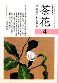 【中古】 茶花(4) 季節の花を入れる 淡交テキスト/淡交社編集局【編】 【中古】afb