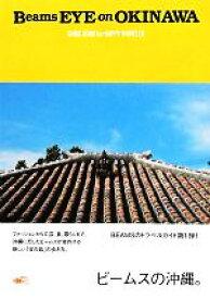 【中古】 Beams EYE on OKINAWA ビームスの沖縄。 /趣味・就職ガイド・資格(その他) 【中古】afb