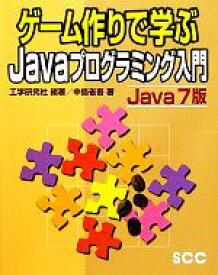 【中古】 ゲーム作りで学ぶJavaプログラミング入門 Java7版 SCC Books/工学研究社【編著】,中島省吾【著】 【中古】afb