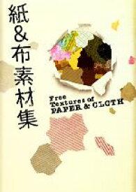 【中古】 紙&布素材集 Free Textures of PAPER & CLOTH /STS Design【著】 【中古】afb