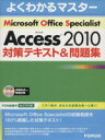【中古】 よくわかるマスター MOS Access2010 対策テキスト&問題集 FOM出版のみどりの本/富士通エフ・オー・エム…