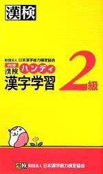 【中古】 漢検2級ハンディ漢字学習 /日本漢字能力検定協会【編】 【中古】afb