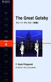 【中古】 The Great Gatsby 新版 グレート・ギャツビー 洋販ラダーシリーズLevel4/F.スコットフィッツジェラルド【著】 【中古】afb