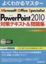 【中古】 Microsoft Office Specialist Microsoft PowerPoint 2010対策テキスト&問題集 /情報・通信・コンピュ…