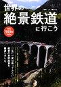 【中古】 世界の絶景鉄道に行こう /櫻井寛【写真・文】 【中古】afb