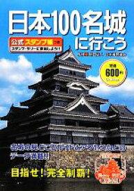 【中古】 日本100名城に行こう 公式スタンプ帳つき /日本城郭協会【監修】 【中古】afb