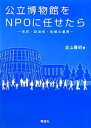 【中古】 公立博物館をNPOに任せたら 市民・自治体・地域の連携 /金山喜昭【著】 【中古】afb