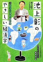 【中古】 池上彰のやさしい経済学(2) ニュースがわかる-ニュースがわかる /池上彰【著】,テレビ東京報道局【編】 【中古】afb