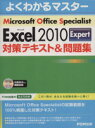 【中古】 Microsoft Office Specialist Microsoft Excel 2010 Expert 対策テキスト&問題集 /富士通エフ・オ …