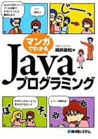 【中古】 マンガでわかるJavaプログラミング /柳井政和【著】 【中古】afb