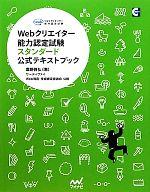【中古】 Webクリエイター能力認定試験スタンダード公式テキストブック /鷹野雅弘【著】 【中古】afb