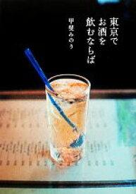 【中古】 東京でお酒を飲むならば /甲斐みのり【著】 【中古】afb