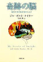 【中古】 奇跡の脳 脳科学者の脳が壊れたとき 新潮文庫/ジル・ボルトテイラー【著】,竹内薫【訳】 【中古】afb