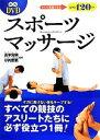 【中古】 スポーツマッサージ /吉本完明,小内悠気【監修】 【中古】afb