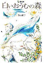 【中古】 白いおうむの森 童話集 偕成社文庫3261/安房直子【著】 【中古】afb
