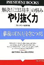【中古】 やり抜く力 「継続のDNA」を身につける /プレジデント編集部【編】 【中古】afb