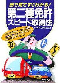 【中古】 目で見てすぐわかる!第二種免許スピード取得法 /ライセンス指導研究会【編著】 【中古】afb