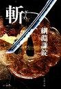 【中古】 斬 文春文庫/綱淵謙錠【著】 【中古】afb