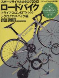 【中古】 スポーツサイクルカタログ2012 ロードバイク/トライアスロン&TTバイク/シクロクロスバイク編 /旅行・レジャー・スポーツ 【中古】afb