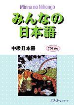 【中古】 みんなの日本語 中級II 本冊 /スリーエーネットワーク【編著】 【中古】afb