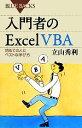 【中古】 入門者のExcel VBA 初めての人にベストな学び方 ブルーバックス/立山秀利【著】 【中古】afb