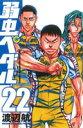 【中古】 弱虫ペダル(22) 少年チャンピオンC/渡辺航(著者) 【中古】afb