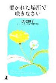 【中古】 置かれた場所で咲きなさい /渡辺和子【著】 【中古】afb