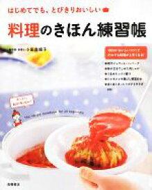 【中古】 はじめてでも、とびきりおいしい料理のきほん練習帳 /小田真規子【著】 【中古】afb