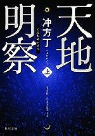 【中古】 天地明察(上) 角川文庫/冲方丁【著】 【中古】afb