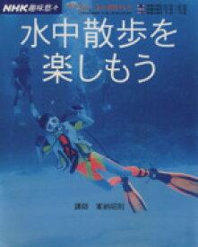 【中古】 水中散歩を楽しもう NHK趣味悠々/日本放送協会(編者) 【中古】afb