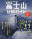 【中古】 富士山登頂ガイド エイムック/旅行・レジャー・スポーツ(その他) 【中古】afb