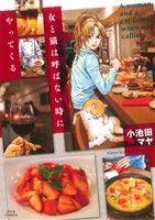 【中古】 女と猫は呼ばない時にやってくる ジュールC/小池田マヤ(著者) 【中古】afb